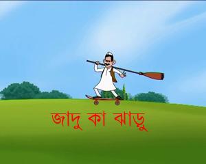 বোঝো ঠ্যালায়-আজ কেজরিওয়ালের ঝাড়ু