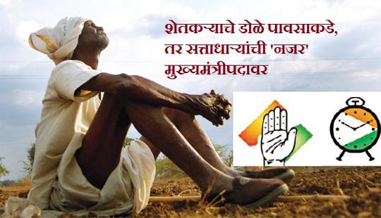 शेतकऱ्यांचे डोळे आकाशाकडे, तर सत्ताधाऱ्यांचे दिल्लीकडे